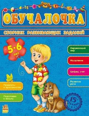 Книжка. Обучалочка. Сборник развивающих заданий 5-6 лет.