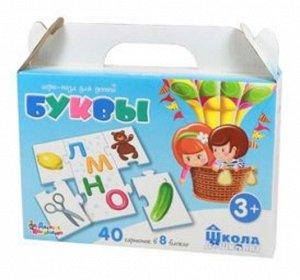 """Пазлы-игра для детей """"Буквы"""" 40 эл., 22*19см   тм.Десятое королевство"""