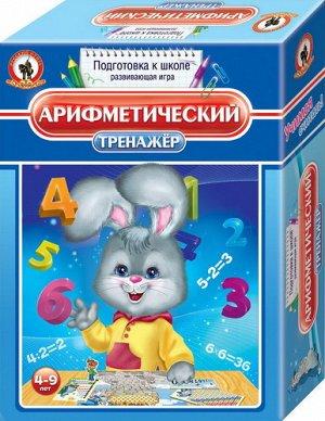 "СНМ Тренажер ""Арифметический"", кор 25*18*5,5 см"