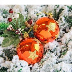 Шары новогодние 6 шт. Яркая звезда, оранжевый 7см, пласт.кор. 20,5*13,5*7 см*