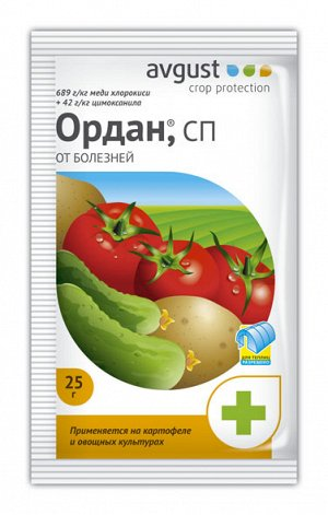 ОРДАН  25г Д.В. - 689 г/кг меди хлорокиси + 42 г/кг цимоксанила фунгицид для борьбы с возбудителями фитофтороза. Обладает контактной и локально-системной активностью. Оказывает тройное действие: профи