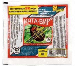 От вредителей Инта-Вир 8 гр. (1/600)