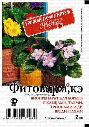 От вредителей Фитоверм 2 мл.(1/250) /МА/
