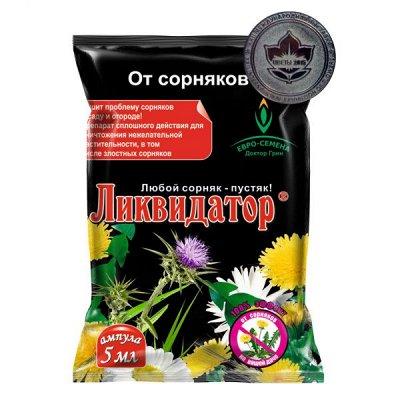 Семена Алтая. — От сорняков (гербициды) — Защита от сорняков