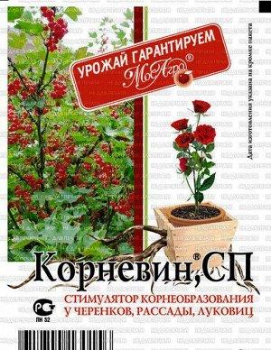 Корневин 5 гр.(1/250)/МА/