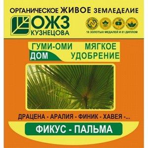 Фикус Пальма 50гр Гуми-Оми 1/54