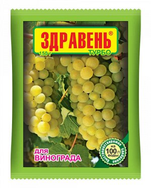 Здравень Виноград Турбо 30 гр.(1/150)/ВХ/