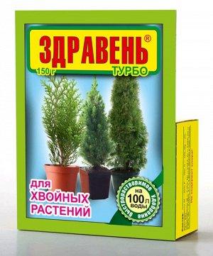 Водорастворимое компелексное минеральное удобрение Здравень турбо для хвойных растений 150гр
