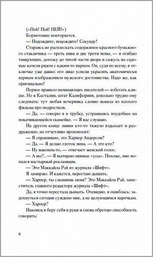 Стамплер Л. Маленький обман online