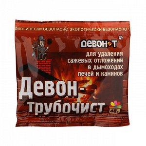 Девон трубочист д/чистки дымоходов и печных труб 40 гр.(1/200)