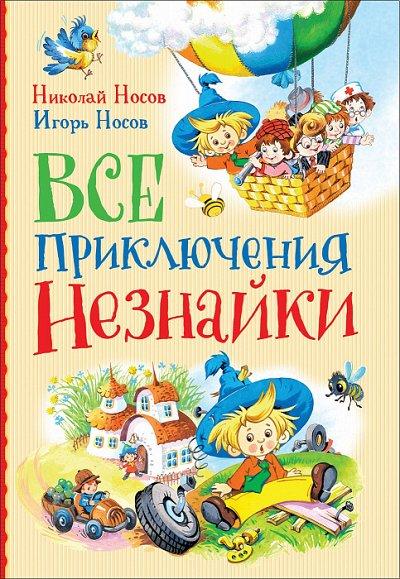 «POCMЭН» — Детское издательство №1 в России — Все о Незнайке — Детская литература