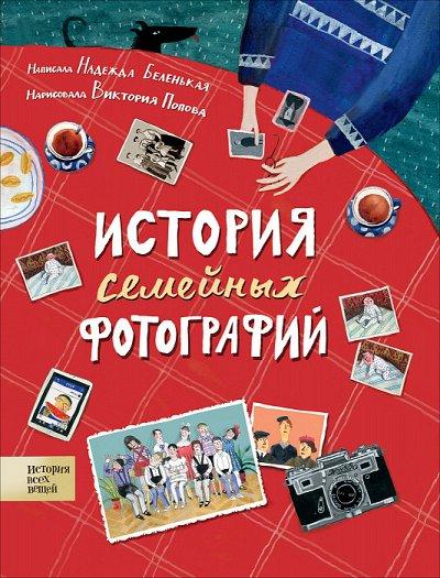 «POCMЭН» — Детское издательство №1 в России — История всех вещей — Детская литература