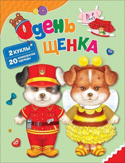 «POCMЭН» — Детское издательство №1 в России — Одень куклу — Детская литература