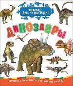 Динозавры (Первая энциклопедия)