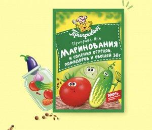 30 г, приправа универсальная для маринования и соления огурцов, помидоров и овощей