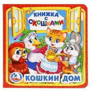 Библ*ионик (для детей младшего возраста) — Книжки-картонки и книжки-игрушки_2 — Детская литература