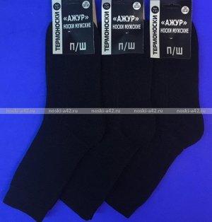 Ногинск носки мужские Т-21 внутри махра шерсть черные