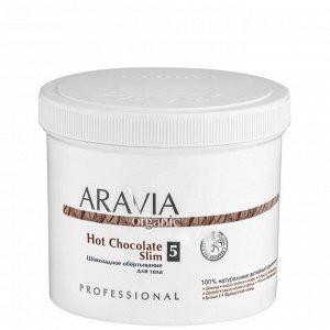 Обёртывание шоколадное для тела Hot Chocolate Slim