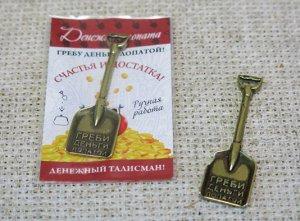 Талисман Денежная лопата /латунь/