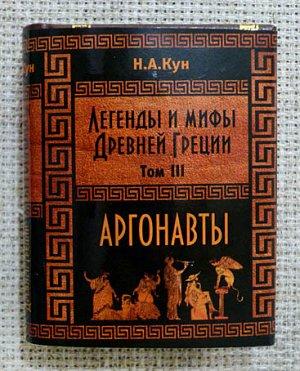 Книжная миниатюра карманная, Н.А. Кун - Легенды и мифы Древней Греции, том 3