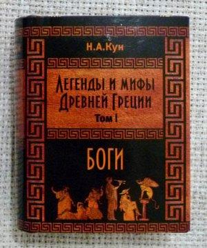 Книжная миниатюра карманная, Н.А. Кун - Легенды и мифы Древней Греции, том 1