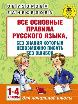 Узорова О.В. Все основные правила русского языка, без знания которых невозможно писать без ошибок. 1-4 классы