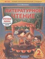 Матвеева Е.И. Литературное чтение. 2 класс. Комплект