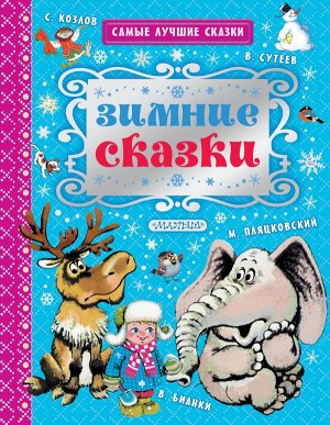 Самые лучшие сказки ЗИМНИЕ СКАЗКИ  Сутеев, Бианки, Козлов    АКЦИЯ!!! книга