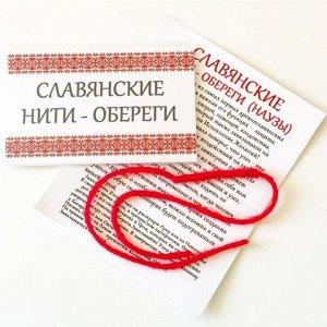 Славянские Нити - Обереги (Наузы)