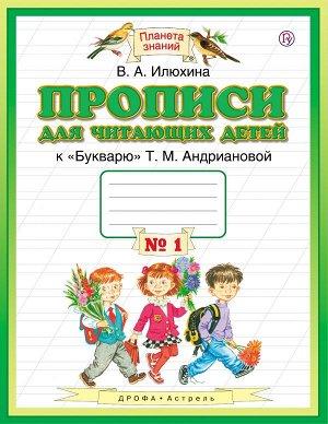 1Илюхина В.А. Илюхина Пропись 1кл., для читающих детей ч.1(к Букварю Андриановой) ФГОС (Аст)