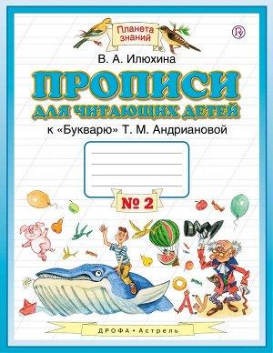 1Илюхина В.А. Илюхина Пропись 1кл., для читающих детей ч.2(к Букварю Андриановой) ФГОС (Аст)