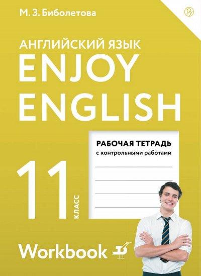 Учебники-2020/32 — 11 класс — Учебная литература