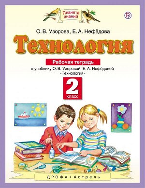 Узорова О.В., Нефедова Е.А. Технология. 2 класс. Рабочая тетрадь.