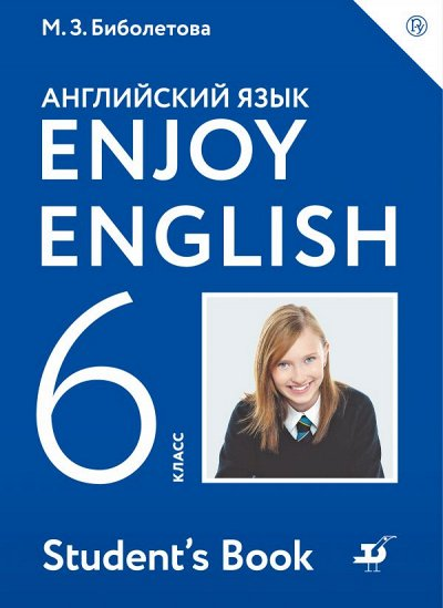 Учебники-2020/32 — 6 класс — Учебная литература