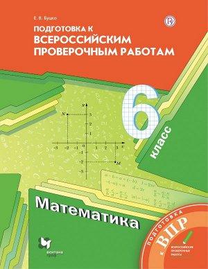 Математика 6кл. Подготовка к всероссийским проверочным работам(В-ГРАФ)