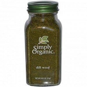 Simply Organic, Укроп, 0,81 унции (23 г)