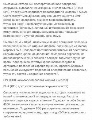 БАД ALGAE Спирулина Омега-3