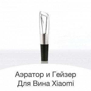 Аэратор - гейзер для вина Xiaomi Mi Circle Joy