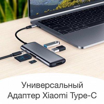 ❤Xiaomi умные устройства❤ В наличии во Владивостоке❤  — Xiaomi.Зарядки, кабели, адаптеры и переходники — Аксессуары для электроники
