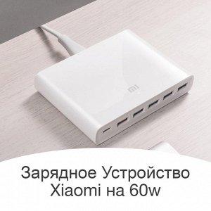 Зарядное устройство Xiaomi Mi USB Charger 60W - (5 USB,1 USB-C)