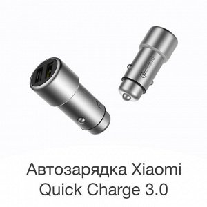 Автомобильное зарядное устройство Xiaomi Mi Car Charger QC 3.0