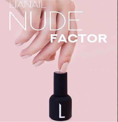 Все для маникюра - LIANAIL,ONIQ,COCLA  и BEAUTY  FREE.    (1 — Коллекция «Nude Factor» — Гель-лаки и наращивание