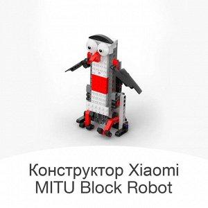 Xiaomi Mi Bunny Block Robot 2 (Робот - трансформер) (Пингвин)