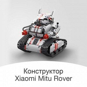 Робот - конструктор (трансформер) Xiaomi Mi MITU Builder Rover