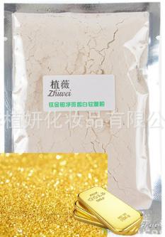 Альгинатная маска с экстрактом золота