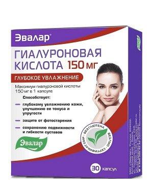 Гиалуроновая Кислота Капс. 0,19Г №30 (Бад)