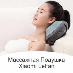 Подушка-массажер беспроводная Xiaomi Lefan LF-YK006