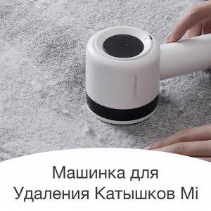 Машинка для удаления катышков Xiaomi Mi Deerma Lint Remover