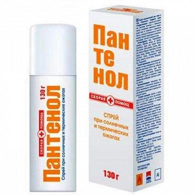 O`Vitaмины- Аптечка! Здоровье и красота! Для иммунитета! — Пантенол средства — Красота и здоровье