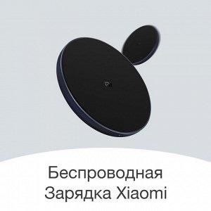Беспроводная зарядка Xiaomi Mi Wireless Charger Universal Fast Charge